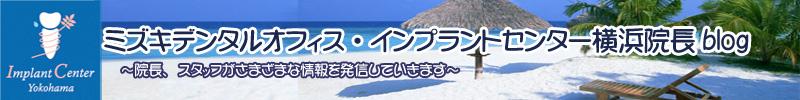 ミズキデンタルオフィス・インプラントセンター横浜院長blog